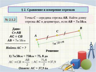 § 2. Сравнение и измерение отрезков Точка С – середина отрезка АВ. Найти длин