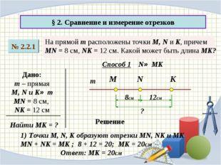 § 2. Сравнение и измерение отрезков № 2.2.1 На прямой m расположены точки M,