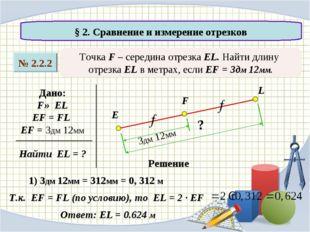 № 2.2.2 § 2. Сравнение и измерение отрезков Точка F – середина отрезка EL. На