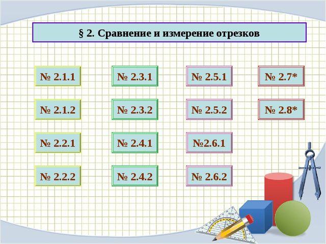§ 2. Сравнение и измерение отрезков № 2.1.2 № 2.2.2 № 2.2.1 № 2.3.2 № 2.3.1 №...