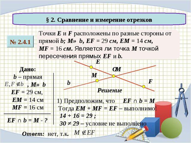 § 2. Сравнение и измерение отрезков № 2.4.1 Точки E и F расположены по разны...
