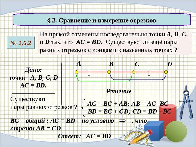 § 2. Сравнение и измерение отрезков № 2.6.2 На прямой отмечены последователь...