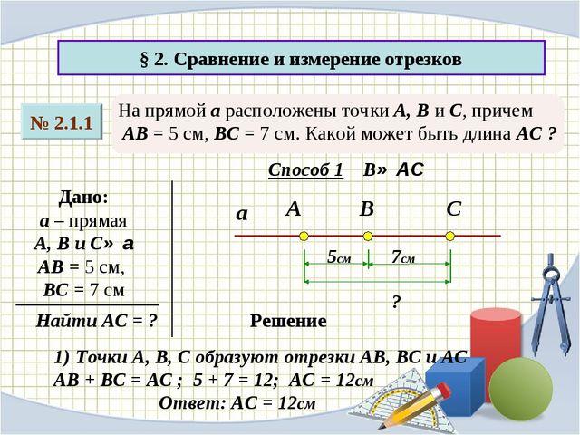 § 2. Сравнение и измерение отрезков № 2.1.1 На прямой а расположены точки А,...