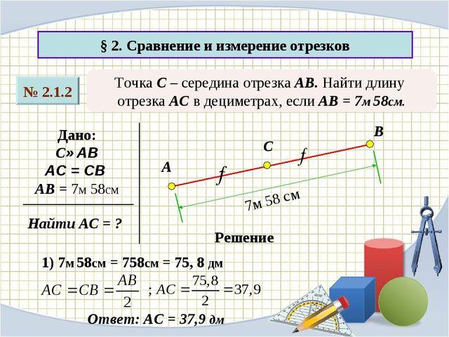 § 2. Сравнение и измерение отрезков Точка С – середина отрезка АВ. Найти длин...