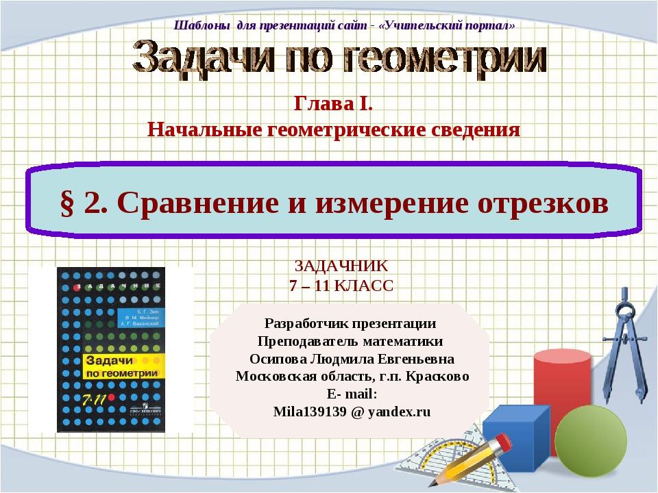 Глава I. Начальные геометрические сведения Разработчик презентации Преподават...