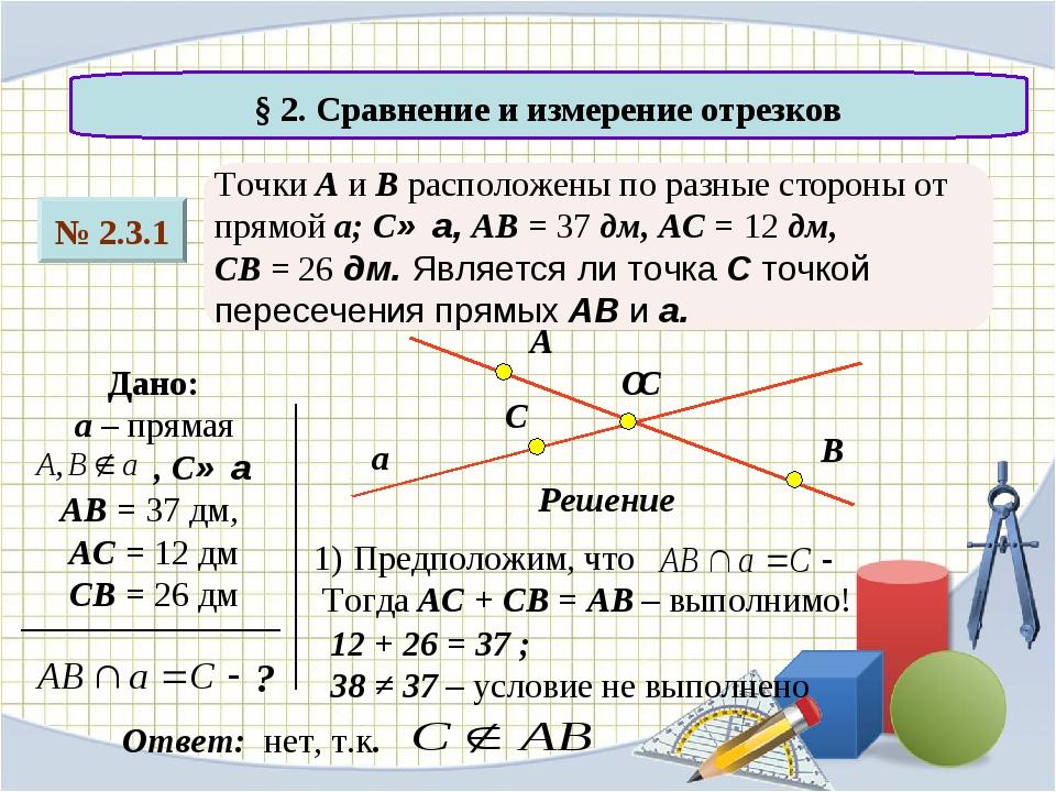 § 2. Сравнение и измерение отрезков № 2.3.1 Точки А и В расположены по разны...