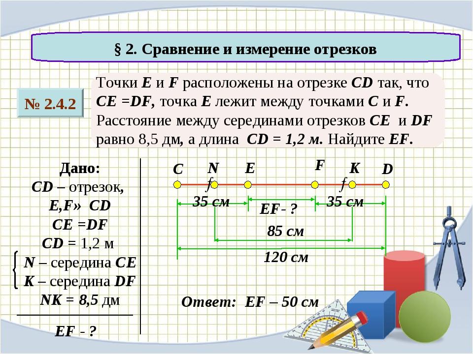 § 2. Сравнение и измерение отрезков № 2.4.2 Точки E и F расположены на отрез...