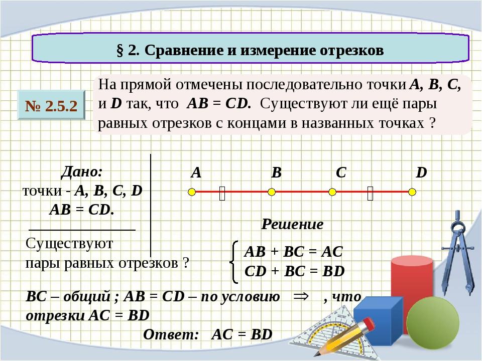§ 2. Сравнение и измерение отрезков № 2.5.2 На прямой отмечены последователь...