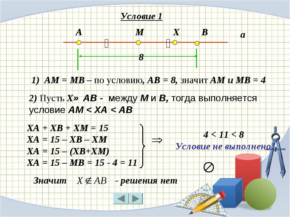 2) Пусть Х∈ АВ - между М и В, тогда выполняется условие АМ < ХА < АВ 1) АМ =...