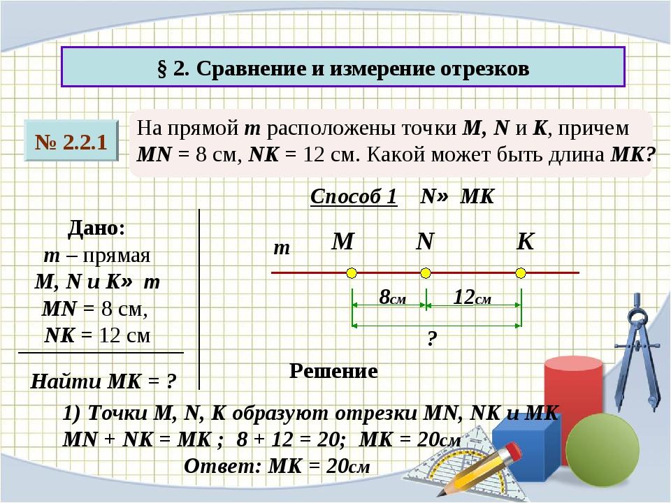 § 2. Сравнение и измерение отрезков № 2.2.1 На прямой m расположены точки M,...