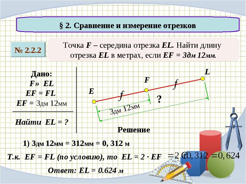 № 2.2.2 § 2. Сравнение и измерение отрезков Точка F – середина отрезка EL. На...