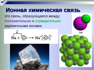 Ионная химическая связь это связь, образующаяся между положительно и отрицате