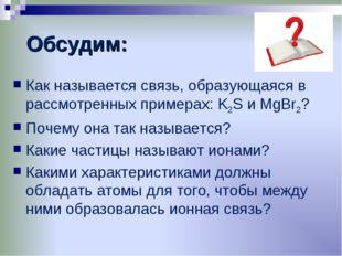 Обсудим: Как называется связь, образующаяся в рассмотренных примерах: K2S и
