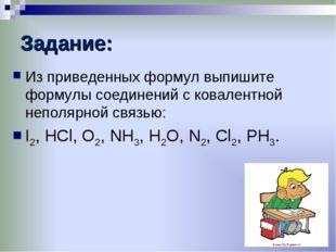 Задание: Из приведенных формул выпишите формулы соединений с ковалентной непо