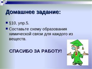 Домашнее задание: §10, упр.5. Составьте схему образования химической связи дл