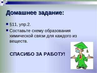 Домашнее задание: §11, упр.2. Составьте схему образования химической связи дл