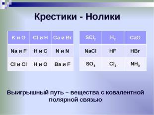Крестики - Нолики Выигрышный путь – вещества с ковалентной полярной связью K