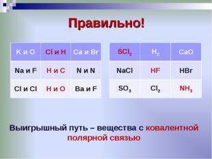 Правильно! Выигрышный путь – вещества с ковалентной полярной связью K и OCl