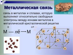 Металлическая связь связь в металлах и сплавах, которую выполняют относительн