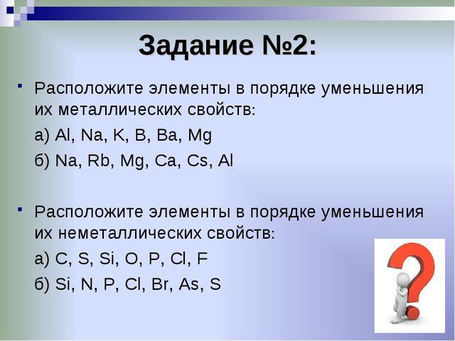 Задание №2: Расположите элементы в порядке уменьшения их металлических свойст...