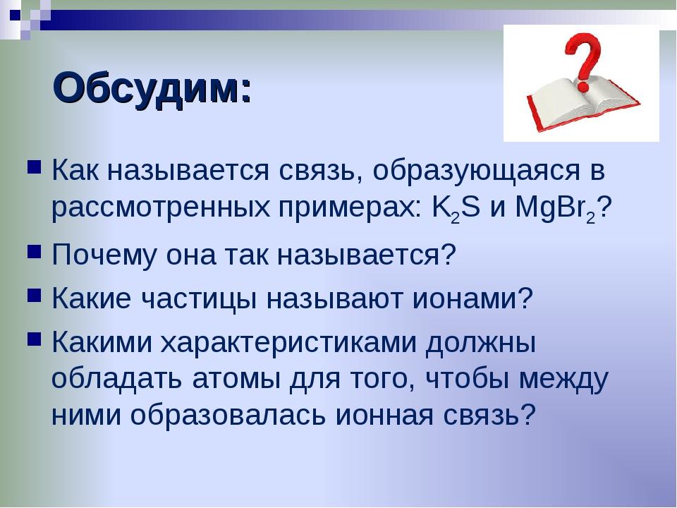 Обсудим: Как называется связь, образующаяся в рассмотренных примерах: K2S и...