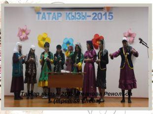 Татар кызы- 2015 Иманова Ренольда (третья слева)