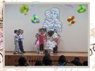 Самые маленькие артисты школы