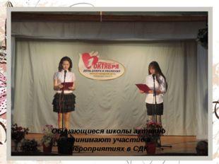 Обучающиеся школы активно принимают участие в мероприятиях в СДК