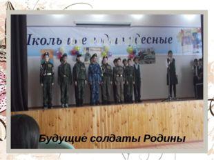 Будущие солдаты Родины