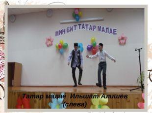 Татар малае Ильшат Алишев (слева)