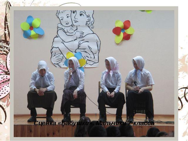 Сценка «Бабушки». Мальчики 7 класса