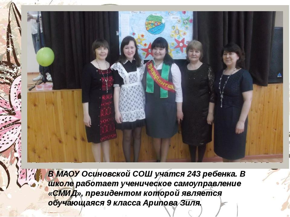 В МАОУ Осиновской СОШ учатся 243 ребенка. В школе работает ученическое самоу...