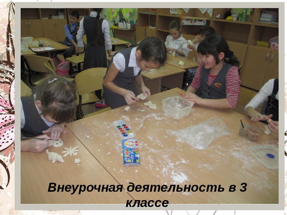 Внеурочная деятельность в 3 классе