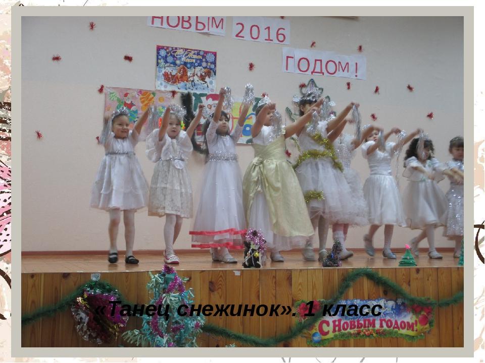 «Танец снежинок». 1 класс
