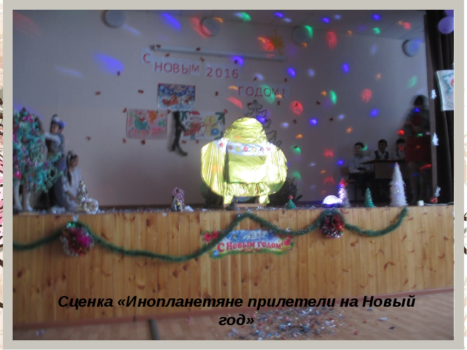 Сценка «Инопланетяне прилетели на Новый год»