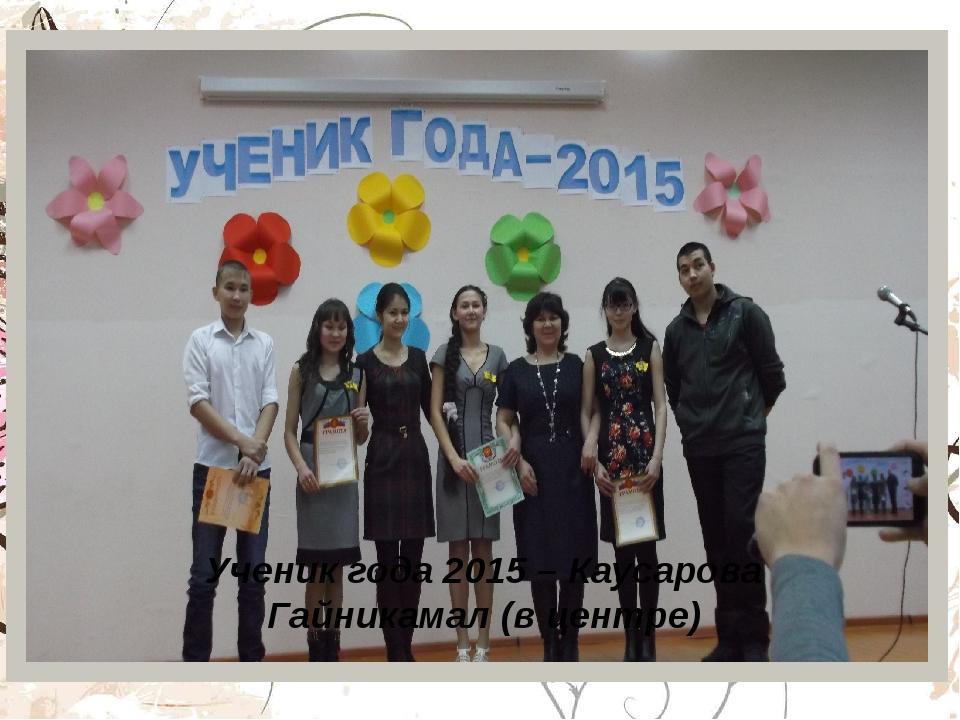 Ученик года 2015 – Каусарова Гайникамал (в центре)