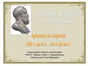 Подготовила учитель математики МБОУ «Школа №26» г. Прокопьевска Аппельганс Ел
