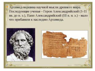 Архимед-вершина научной мысли древнего мира. Последующие ученые - Герон Алекс