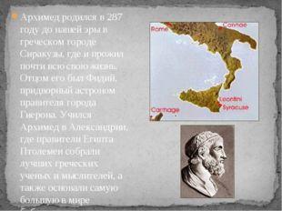 Архимед родился в 287 году до нашей эры в греческом городе Сиракузы, где и пр