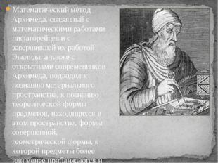 Математический метод Архимеда, связанный с математическими работами пифагорей