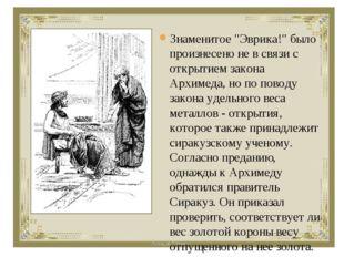 """Знаменитое """"Эврика!"""" было произнесено не в связи с открытием закона Архимеда,"""