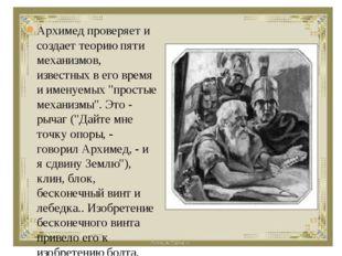 Архимед проверяет и создает теорию пяти механизмов, известных в его время и и