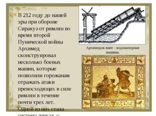 В 212 году до нашей эры при обороне Сиракуз от римлян во время второй Пуничес