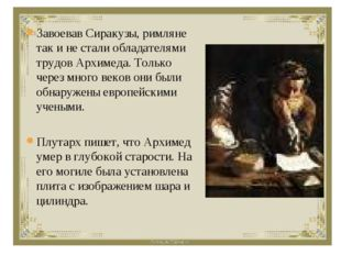 Завоевав Сиракузы, римляне так и не стали обладателями трудов Архимеда. Тольк