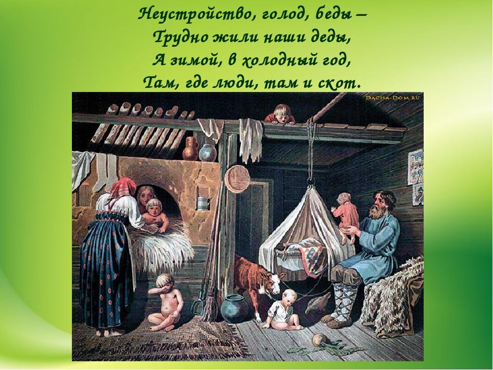 Неустройство, голод, беды – Трудно жили наши деды, А зимой, в холодный год, Т...