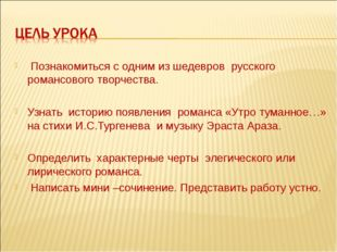 Познакомиться с одним из шедевров русского романсового творчества. Узнать ис