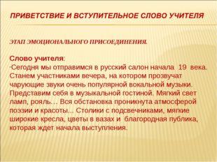 ЭТАП ЭМОЦИОНАЛЬНОГО ПРИСОЕДИНЕНИЯ. Слово учителя: Сегодня мы отправимся в рус