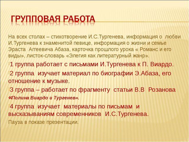 На всех столах – стихотворение И.С.Тургенева, информация о любви И.Тургенева...