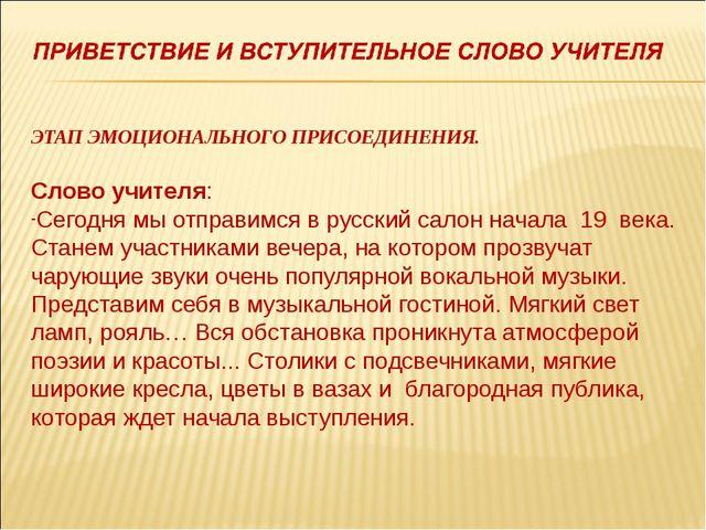 ЭТАП ЭМОЦИОНАЛЬНОГО ПРИСОЕДИНЕНИЯ. Слово учителя: Сегодня мы отправимся в рус...