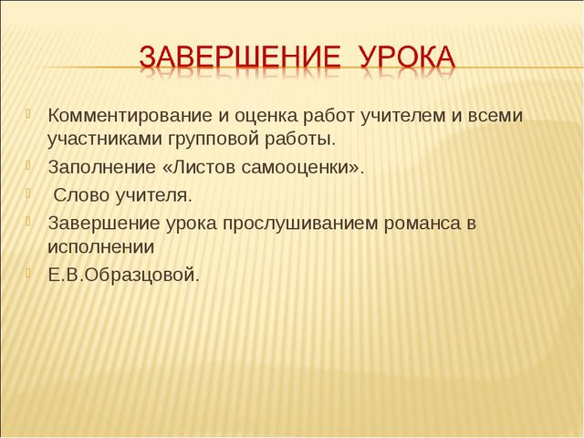 Комментирование и оценка работ учителем и всеми участниками групповой работы....